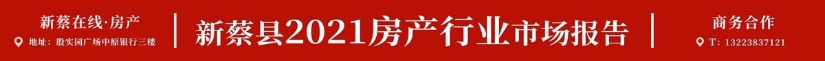 新蔡在线新蔡县房产行业市场报告
