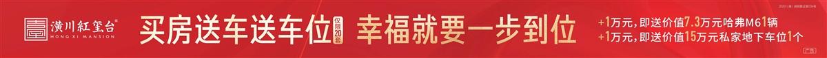 潢川红玺台