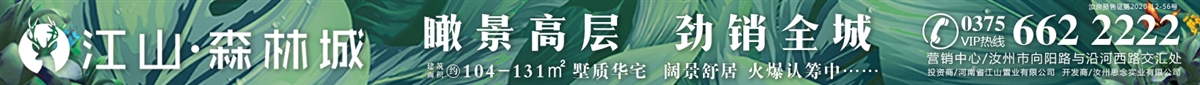 江山·森林城