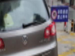 私家车经常占用消防通道
