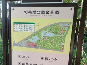 刘禹锡公园导游图