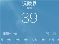 好热热热热热啊!
