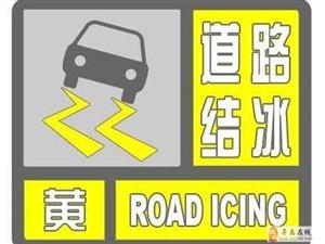寻乌:发布大风蓝色预警和道路结冰黄色预警,将零下4度,请注意保暖!
