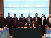 """为""""北起""""强基赋能!济南城市发展集团与商河县签订战略合作框架协议"""