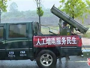 寻乌县人工增雨作业公告,如发现催化器残留物,请勿擅自处理!