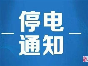 停电啦!寻乌文峰乡、长宁镇部分地方临时停电,长达10小时,扩散周知!