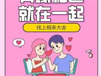 """信丰相亲网""""春节专场""""线上互选相亲会来啦!带个对象回家过年!"""