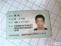 失物招领:幼儿园附近捡到一张身份证,请失主尽快来认领!