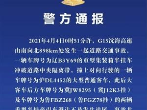 警方通报:沈海高速发生重大交通事故