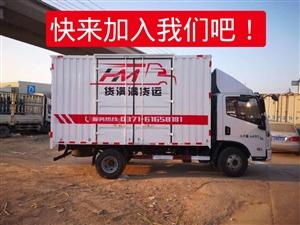 货运公司招司机