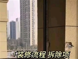 装修拆除项容易忽略的2个项目#装修##郑州装修#装修第一步,拆除项。除了改造正常的墙体拆