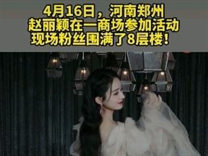 4月16日赵丽颖在郑州一商场参加活动