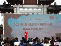 辉煌百年阅动我心,2021年书香漂水读书节启动仪式暨名家阅读分享会,在城望庙开幕。