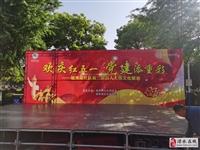 2021.4.29毓秀路社区第二届百人太剑展演欢庆红五一党建添重彩