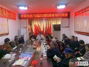 陵江镇少屏社区教育学习中心开展健康知识专题讲座