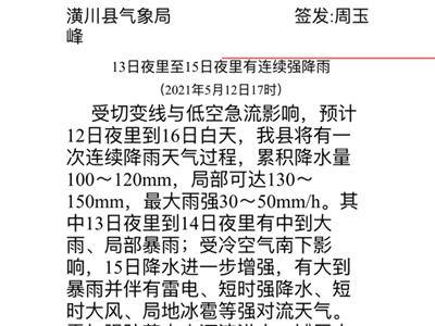 气象预警:潢川12日至16日将有强降雨天气,注意防范!