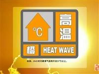 高温橙色预警!寻乌县所有乡镇日最高气温将达37°C以上,请注意防暑降温!