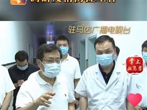 8月1日驻马店市委书记蒿慧杰调研疫情防控工作