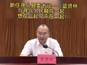 新任寻乌县委书记――蓝贤林与寻乌人民融在一起、想在一起、干在一起!