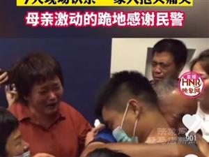 5岁孩子丢失25年,认亲现场一家人抱头痛哭