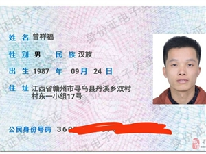 寻找身份证:不慎丢失一身份证,如有好心人拾到望归还,本人当面感谢!