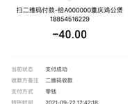 金街重庆鸡公煲交钱了说没交钱,气的我花了四十块钱买了一个冤枉气吃了