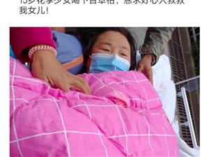 沂水15岁花季少女喝百草枯,恳求大家救助!