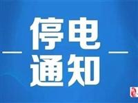 停电啦!寻乌长宁镇这地明日将停电6小时,扩散周知!