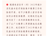 速看!富顺县2022年城乡居民医保缴费指南