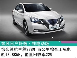 **新能源纯电轿车降价出售