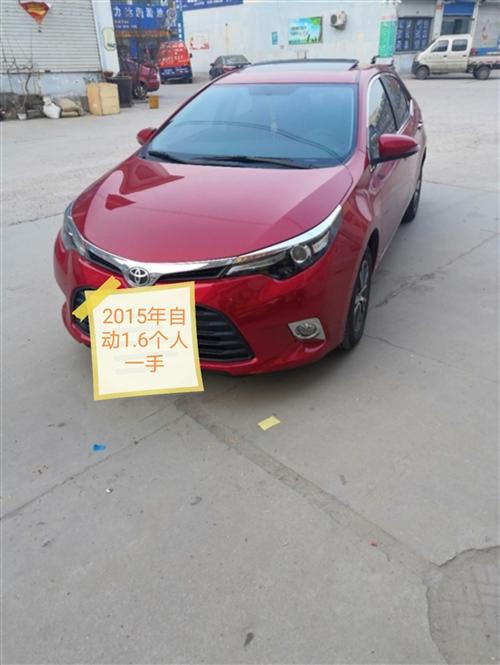 2015年豐田雷凌1.6自動