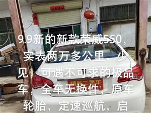 99新荣威5501.8L精品二手车