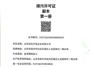 排污许可证信息公开
