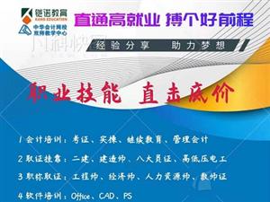 全国一线职业教育品牌中华会计网校入驻铠诺