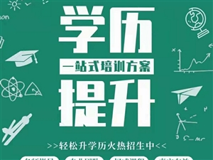 安徽省成人高考开始招生了,提升学历-受益终生