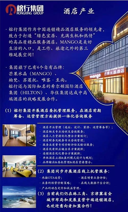 海口榕行酒店管理有限公司