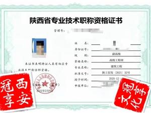 2021年陜西省工程師職稱評審條件和報名入口