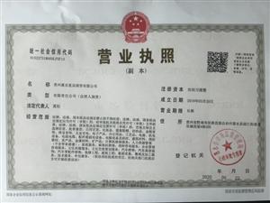 貴州惠樂星辰商貿
