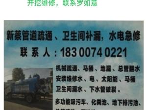 新蔡县管道疏通,卫生间漏