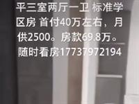 售湖畔华庭首付40万3室 2厅 1卫69.8万元