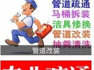 冀州家庭下水道疏通 马桶疏通师傅 洁具安装维修电话