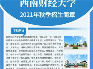 西南财经大学现代远程教育2021年秋季招生简章