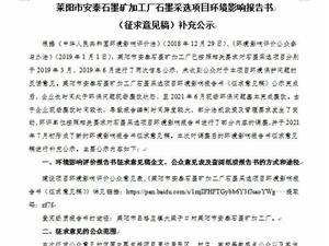 石墨采選項目環境影響報告書 (征求意見稿)補充公示