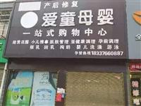 先锋社区爱童母婴店整体转让