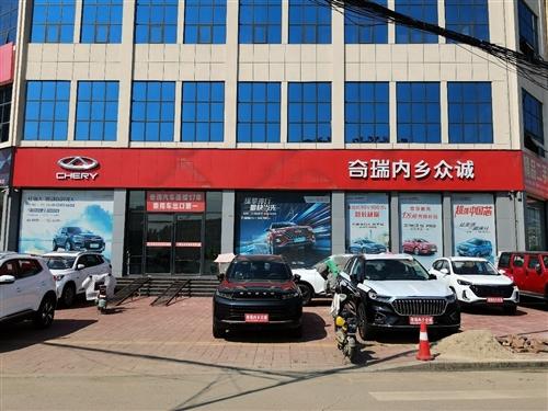 内乡县众兴汽车集团