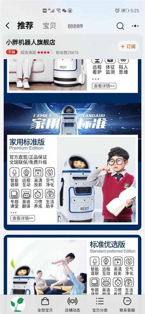 轉讓閑置小胖機器人一臺,集小孩學習娛樂家庭影院為一體。一萬五買的,現兩千出,同城自提。