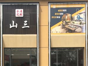 烟台山三装饰工程有限公司