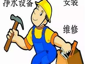 邹城净水机 太阳能维修