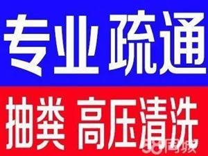 雄县下水道疏通清洗工程公司