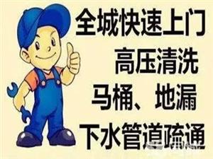 南京市溧水区马桶疏通,下水道疏通清洗工程公司